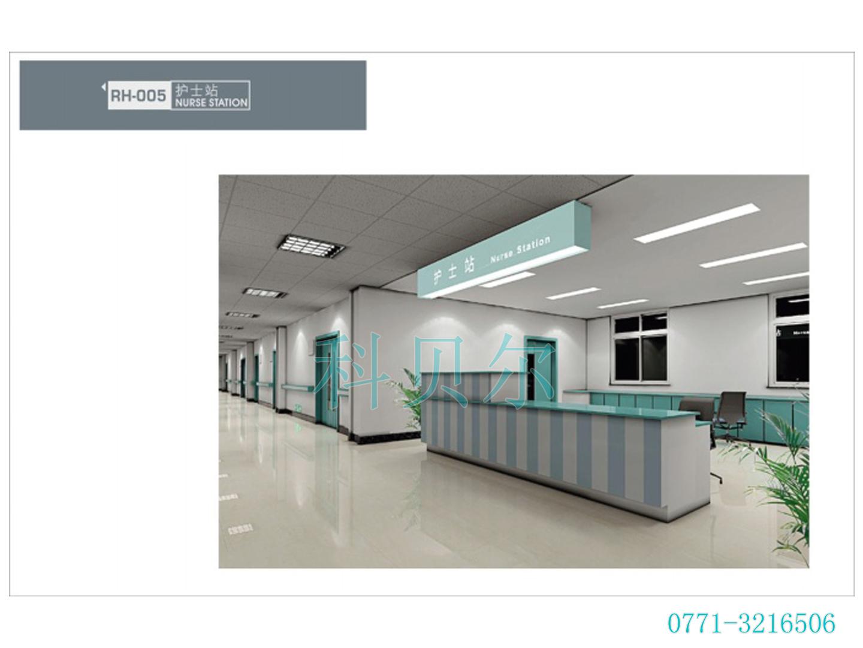 护士站(办公家具)